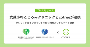 株式会社コトリ―との提携