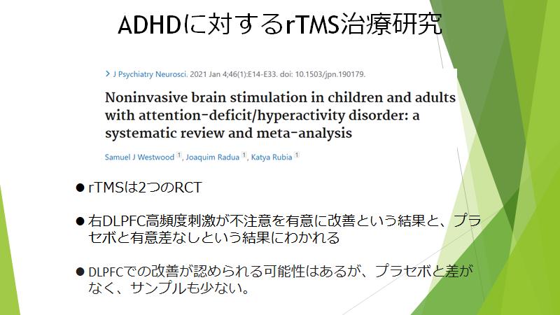 ADHDのメタアナリシスをまとめました。