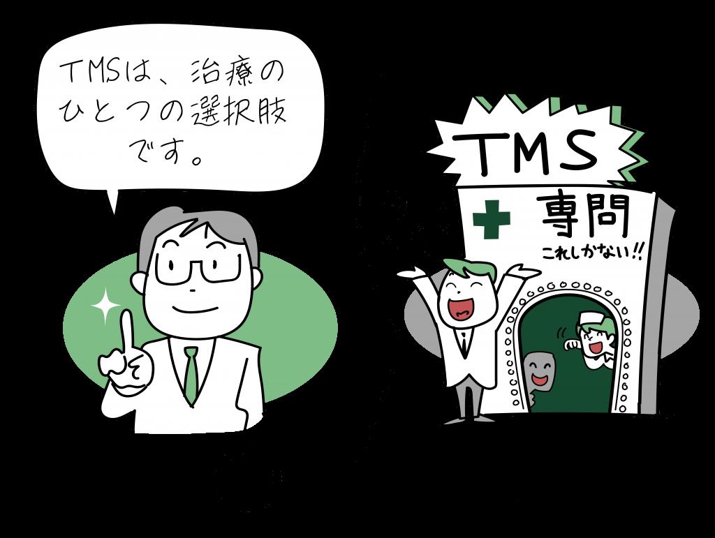 TMS治療は、倫理観を大切にして医療提供していく必要があります。