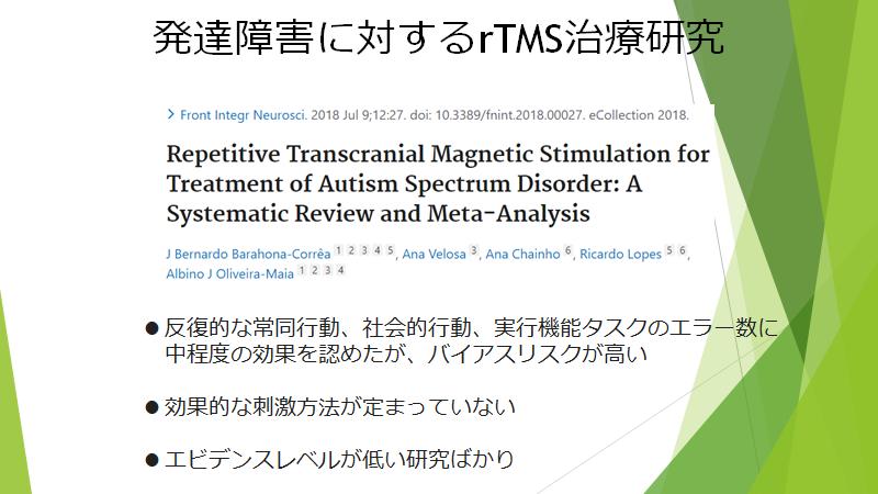 発達障害のTMS治療のメタアナリシスとシステマティックレビュー