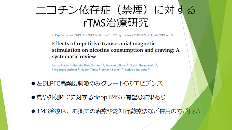 ニコチン依存症のTMS治療でのシステマティックレビューをご紹介します。