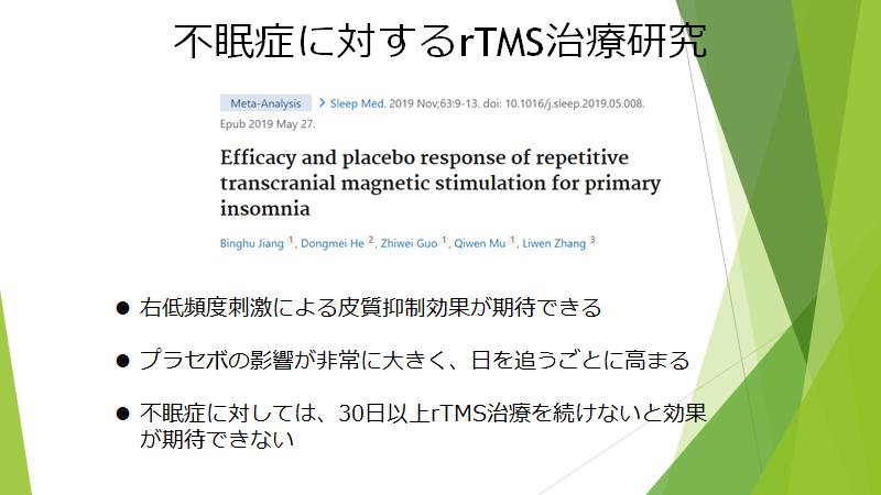 不眠症のTMSのメタアナリシス(慶応大学野田賀大先生提供)