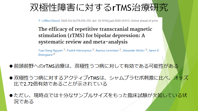 双極性障害のtTMS治療論文(慶応大学野田先生の講演資料)