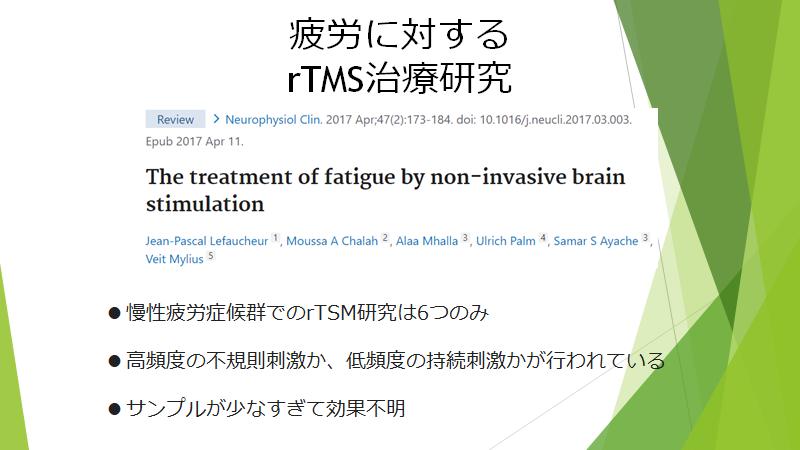 慢性疲労症候群に関するrTMS治療のレビューのご紹介