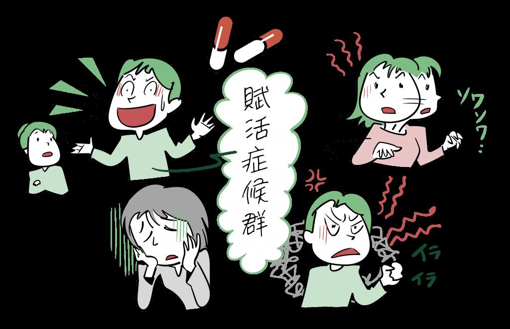 若い人に抗うつ剤を用いると、賦活症候群(アクチベーションシンドローム)が生じることがあります。この症状をイラストにしました。