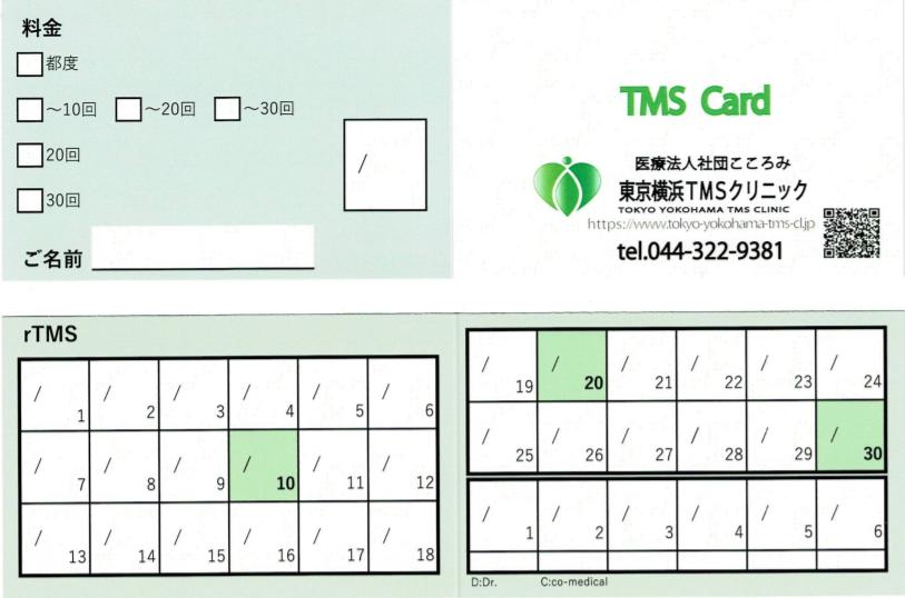 東京横浜TMSクリニックの回数券になります。