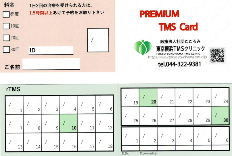 東京横浜TMSクリニックのプレミア回数券になります。