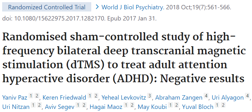 ADHDに対する両側TMS治療の研究論文をご紹介します。