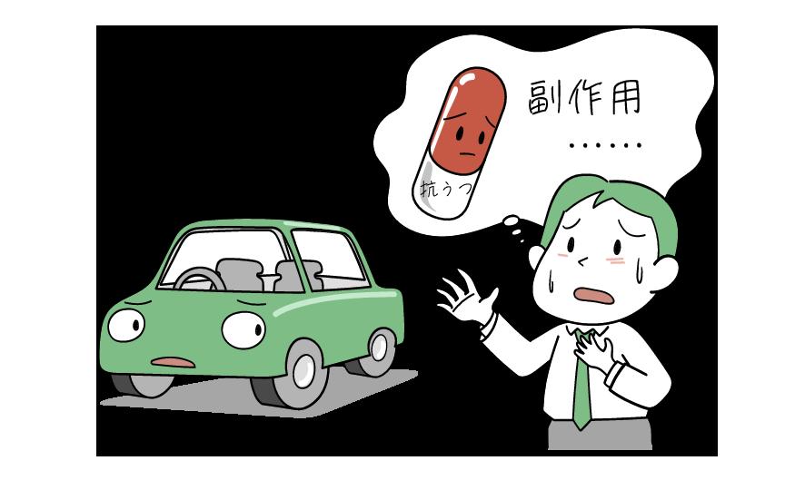 運転とお薬についてのイラストになります。