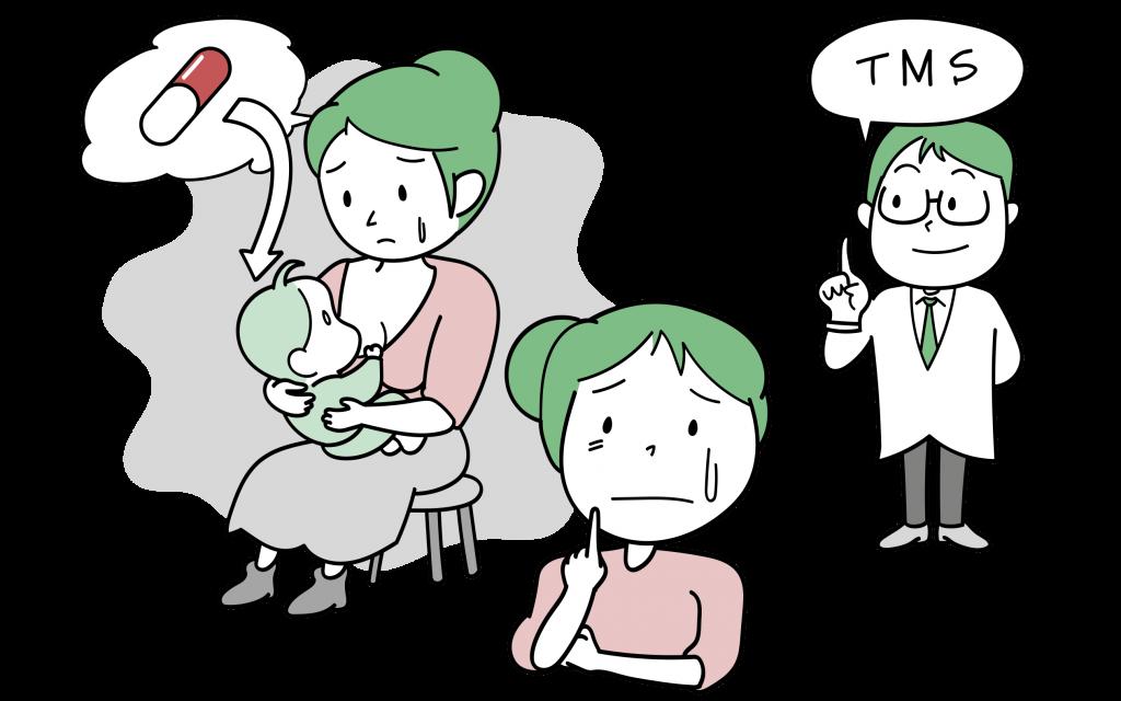 TMS治療は授乳の薬への不安が大きいときに、有効な治療選択肢のひとつです。
