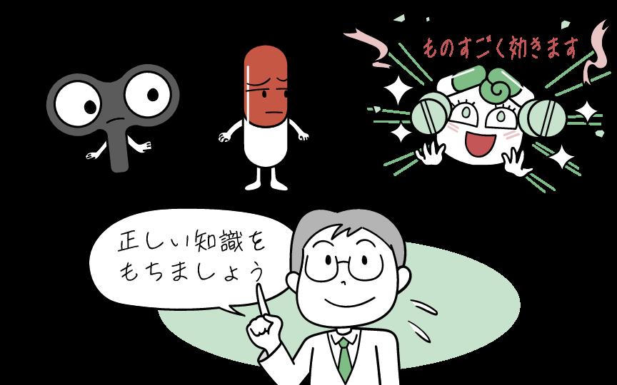 本当の意味で薬に頼らずにうつ病治療をするための方法について、イラストでご紹介します。