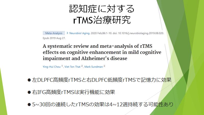 認知症に対するrTMS治療のエビデンスの高い論文をご紹介します。
